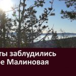 Туристы заблудились на горе Малиновая