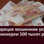 В Белорецке мошенник украл у пенсионерки 500 тысяч рублей