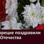 В Белорецке поздравили Героя Отечества