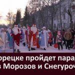 В Белорецке пройдет парад Дедов Морозов и Снегурочек