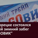 В Белорецке состоялся первый зимний забег СНЕGOВИК