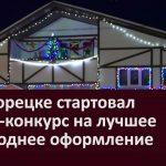 В Белорецке стартовал смотр конкурс на лучшее новогоднее оформление