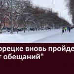 В Белорецке вновь пройдет «Забег обещаний»