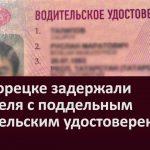 В Белорецке задержали водителя с поддельным водительским удостоверением