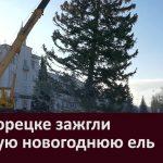 В Белорецке зажгли Главную новогоднюю ель