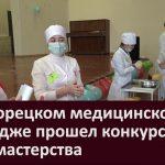 В Белорецком медицинском колледже прошел конкурс профмастерства