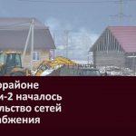 В микрорайоне Выселки-2 началось строительство сетей водоснабжения