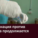 Вакцинация против гриппа продолжается