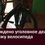 Возбуждено уголовное дело за кражу велосипеда