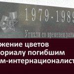 Возложение цветов к мемориалу погибшим воинам интернационалистам