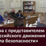 Встреча с представителем Всероссийского движения «Школа безопасности»