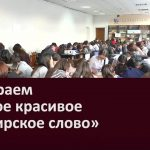 Выбираем «Самое красивое башкирское слово»