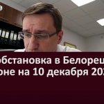 Эпидобстановка в Белорецке и районе на 10 декабря 2020 года