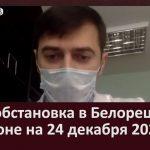 Эпидобстановка в Белорецке и районе на 24 декабря 2020 года