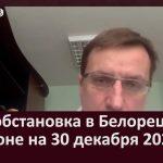 Эпидобстановка в Белорецке и районе на 30 декабря 2020 года