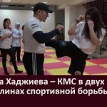 Эвелина Хаджиева – КМС в двух дисциплинах спортивной борьбы
