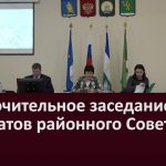 Заключительное заседание  депутатов районного Совета