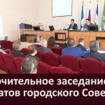 Заключительное заседание депутатов городского Совета