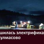 Завершилась электрификация села Кулмасово