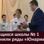 34 учащихся школы № 1 пополнили ряды «Юнармии»
