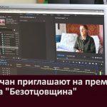 Белоречан приглашают на премьеру фильма Безотцовщина