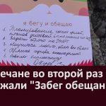 Белоречане во второй раз пробежали Забег обещаний