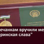 Белоречанкам вручили медали Материнская слава