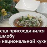Белорецк присоединился к флешмобу «День национальной кухни»