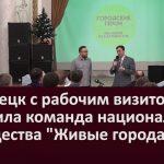 """Белорецк с рабочим визитом посетила команда национального сообщества """"Живые города"""""""
