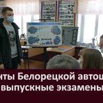 Курсанты Белорецкой автошколы сдали выпускные экзамены