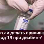 Можно ли делать прививку от Ковид 19 при диабете