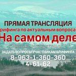 На самом деле в Белорецке 14 января.  Брифинг по вопросам эпидобстановки, ЖКХ и благоустройства
