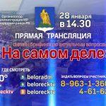На самом деле в Белорецке 28 января  Брифинг по вопросам эпидобстановки, ЖКХ и благоустройства