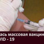 Началась массовая вакцинация от COVID - 19
