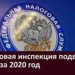 Налоговая инспекция подвела итоги за 2020 год