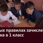 О новых правилах зачисления ребенка в 1 класс