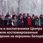Педагоги и воспитанники Центра туризма совершили костюмированные восхождения на вершины Белоречья