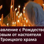Поздравление с Рождеством Христовым от настоятеля Свято Троицкого храма