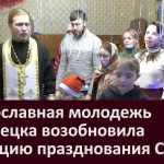 Православная молодежь Белорецка возобновила традицию празднования Святок