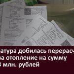 Прокуратура добилась перерасчета платы за отопление на сумму около 3 млн  рублей