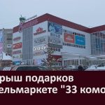 Розыгрыш подарков в мебельмаркете «33 комода»