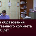 Со дня образования следственного комитета РФ – 10 лет