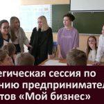 Стратегическая сессия по созданию предпринимательских проектов «Мой бизнес»