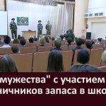 «Урок мужества» с участием пограничников запаса в школе №1