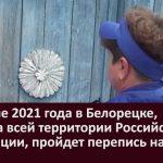 В апреле 2021 года в Белорецке пройдет перепись населения