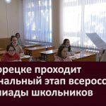 В Белорецке проходит региональный этап всероссийской олимпиады школьников