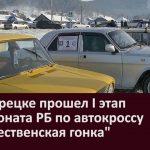 В Белорецке прошел I этап чемпионата РБ по автокроссу Рождественская гонка