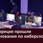 В Белорецке прошли соревнования по киберспорту