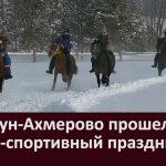 В Кузгун Ахмерово прошел конно спортивный праздник