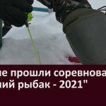 """В Узяне прошли соревнования """"Лучший рыбак - 2021"""""""